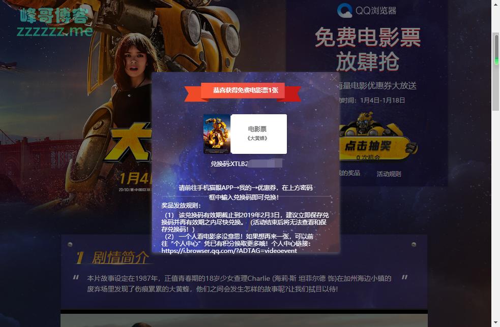 PC端QQ浏览器大黄蜂免费送票活动 亲测中三张电影票!