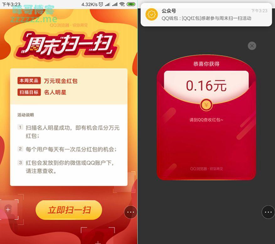 手机QQ浏览器周末扫一扫活动 每天随机领一个QQ红包