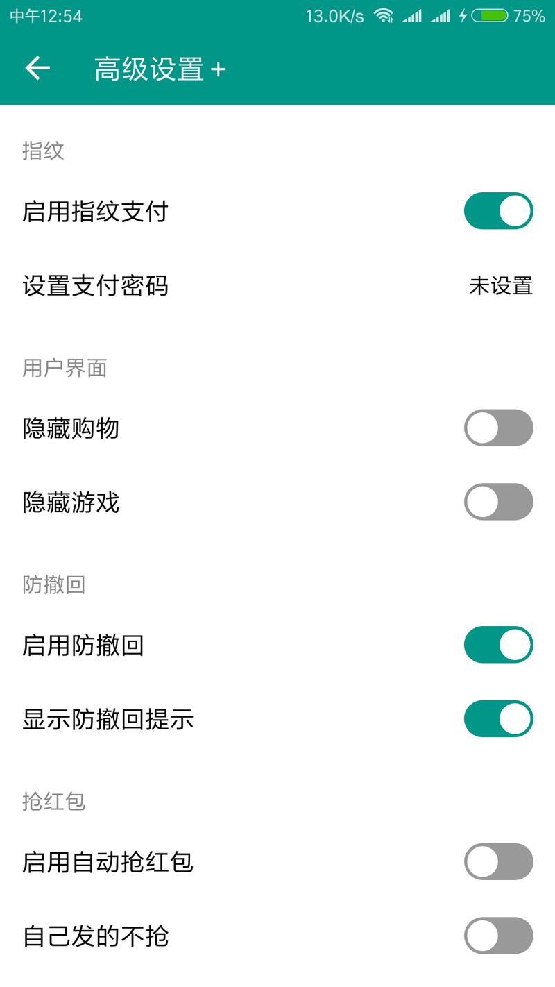 安卓微信6.5.16修改版抢红包/防撤回/指纹支付等功能