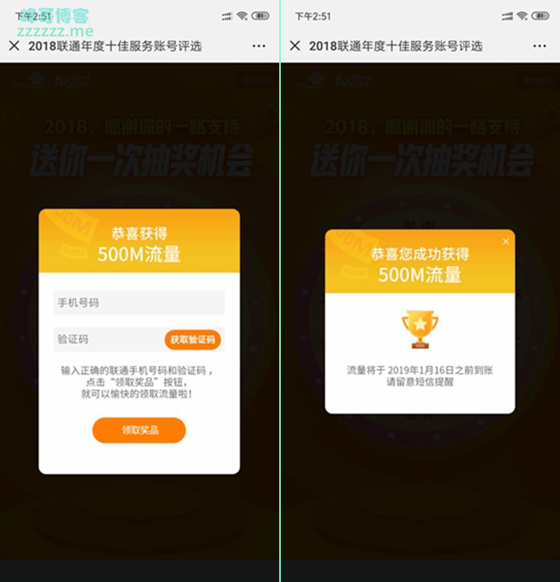 微信中国联通年度十佳服务账号评选活动 抽500M全国流量!