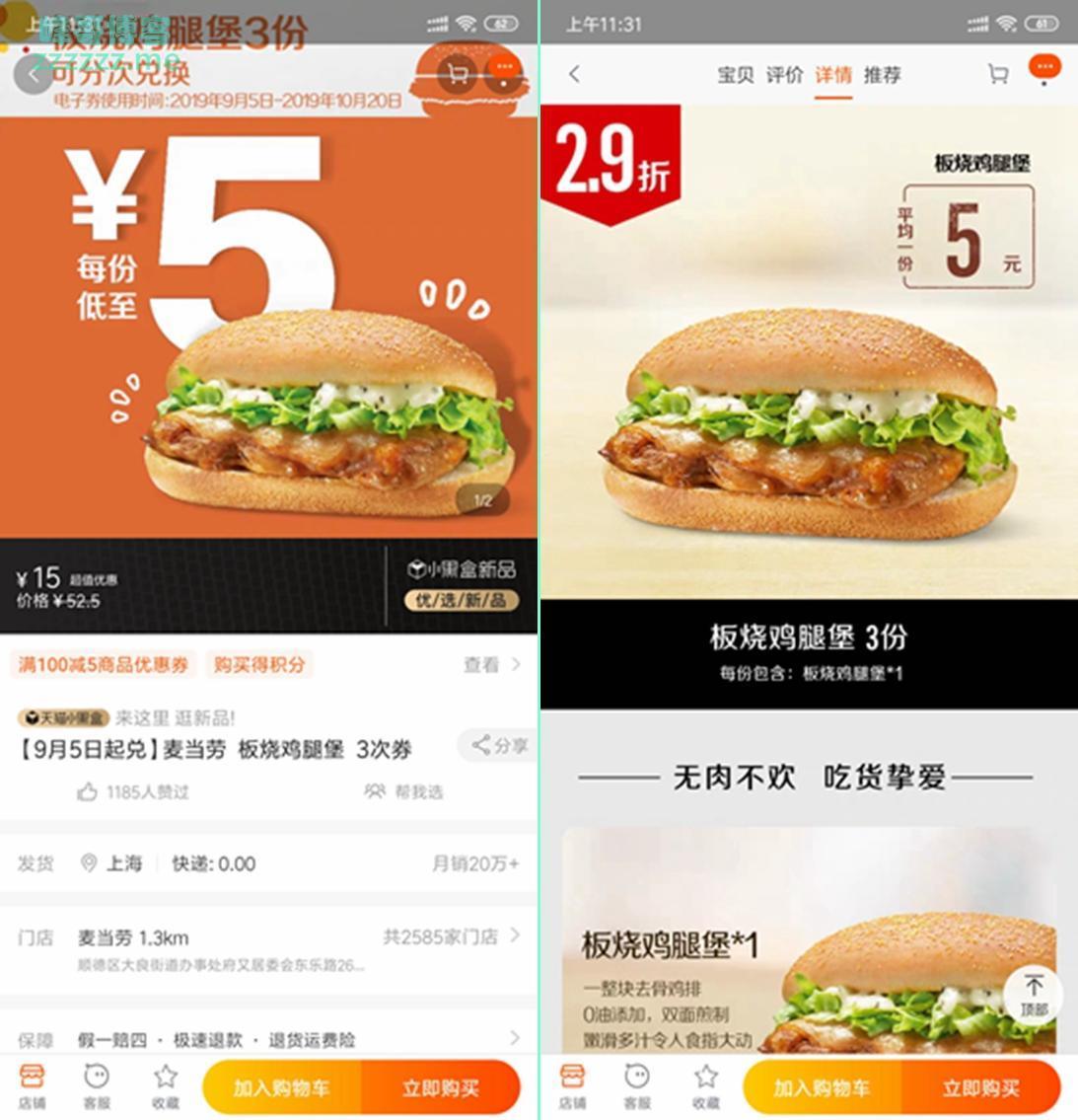 麦当劳五元板烧鸡腿堡又来了 麦当劳板烧鸡腿堡三个仅售15元!