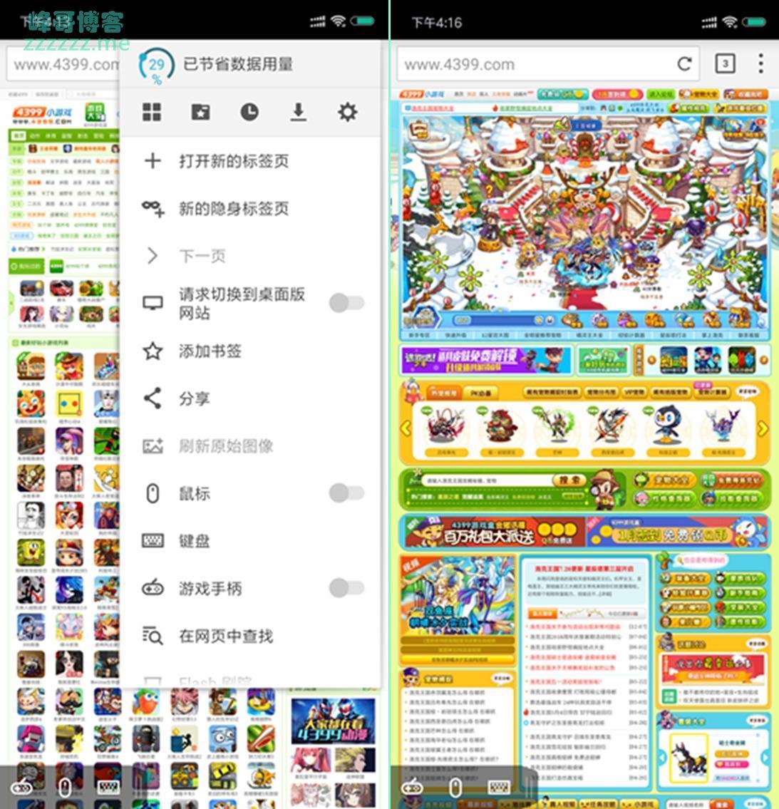 安卓海鹦浏览器v7.7.2公测版 一款可以玩Flash小游戏的浏览器!