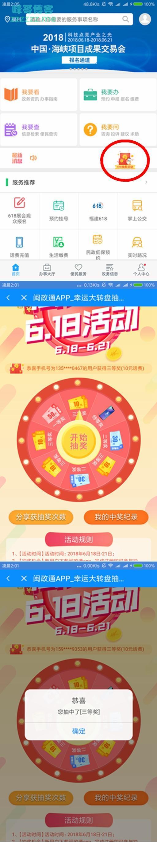 闽政通APP撸10元话费亲测2中2大水!
