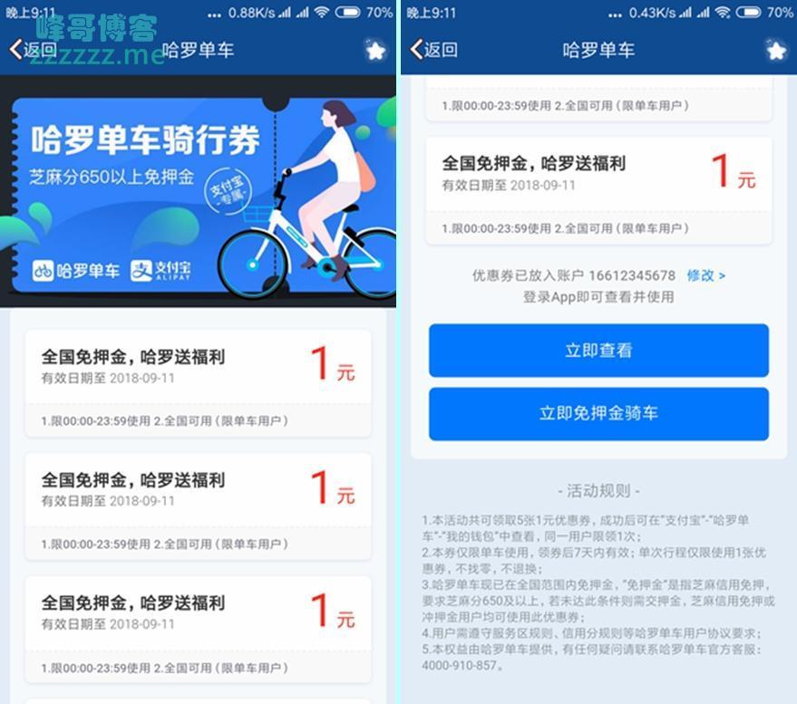 哈罗单车/助力车骑行券最新免费领取10张1元(全国可用)