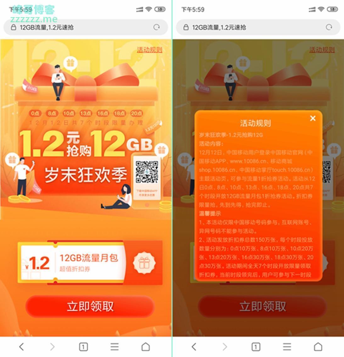 中国移动1.2元开通12GB全国通用手机流量月包
