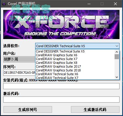 Corel产品注册机,支持2018系列