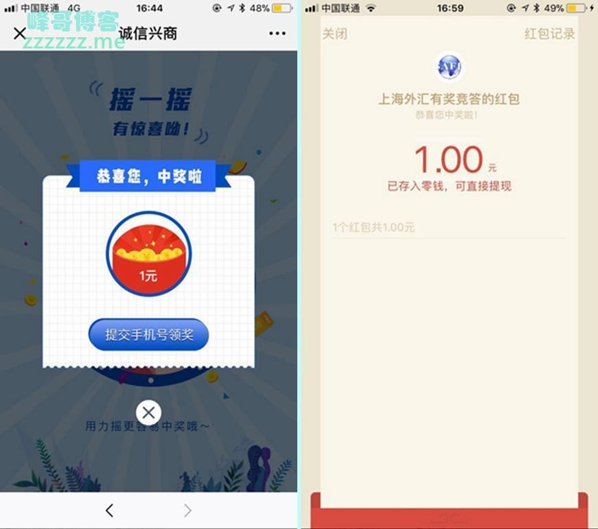 上海诚信兴商外汇答题抽微信红包 秒到账