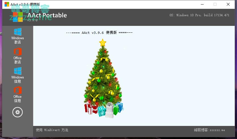 Windows系统/Office KMS激活工具 AAct_v3.9.6_Portable 最新中文汉化绿色版