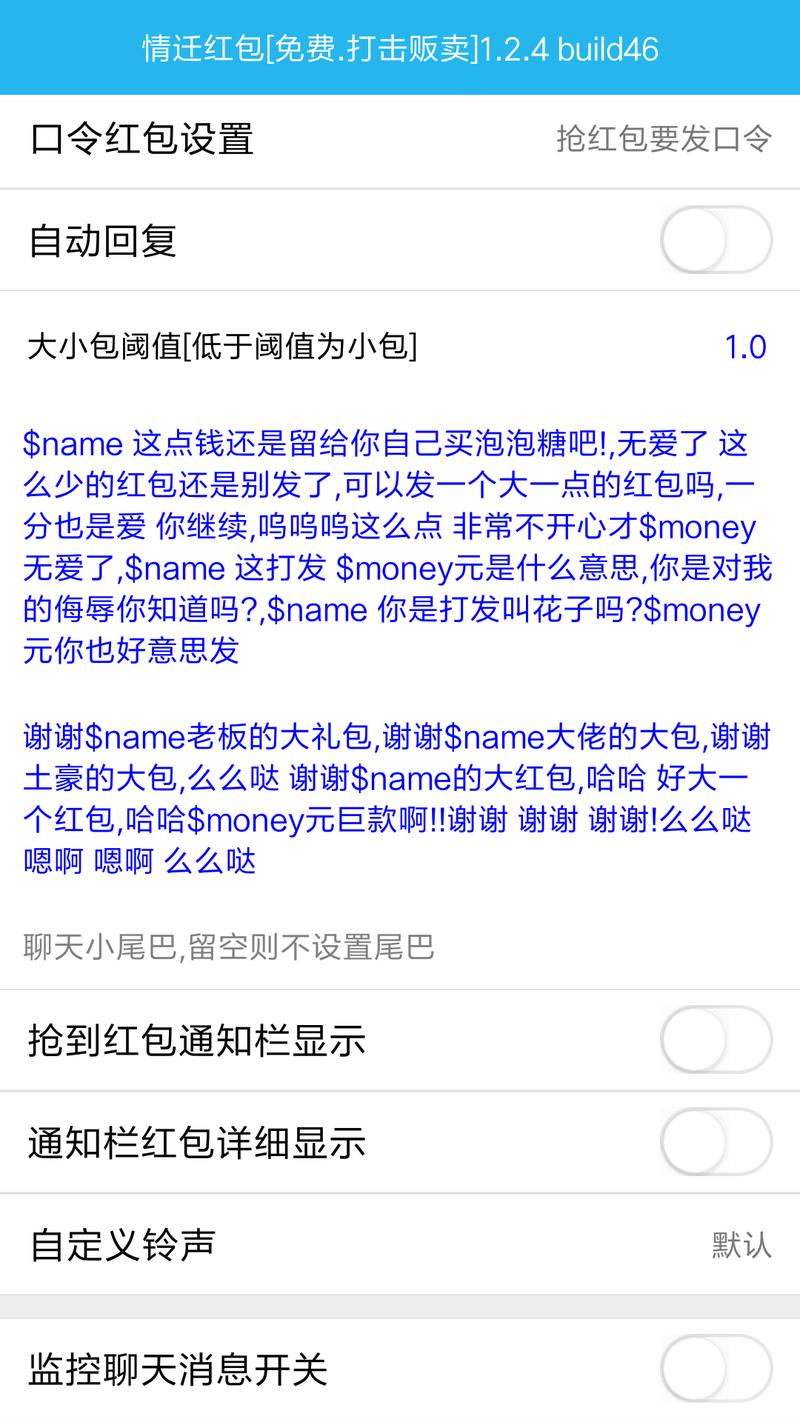 情迁QQ1.3.3内置抢红包 最新版本