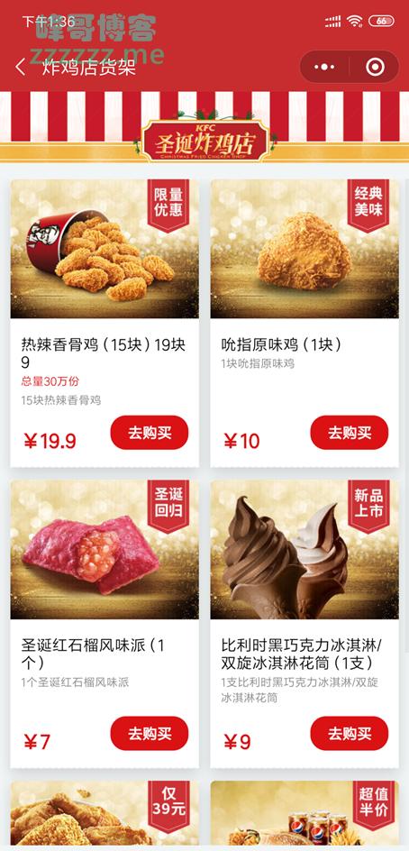 肯德基(炸鸡店货架)圣诞特惠活动19.9元15块热辣香骨鸡