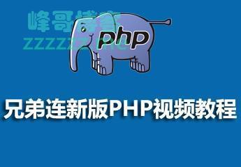 兄弟连PHP教程最新版视频教程下载