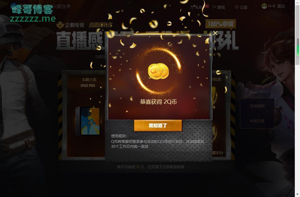PC端QQ浏览器直播嗨礼季 抽Q币大水亲测3个号全中!