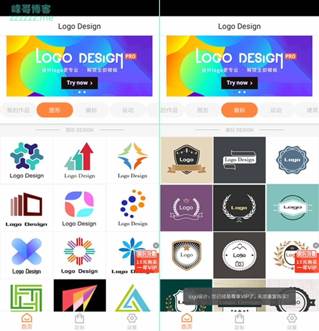 安卓Logo设计V10.9 VIP会员破解版