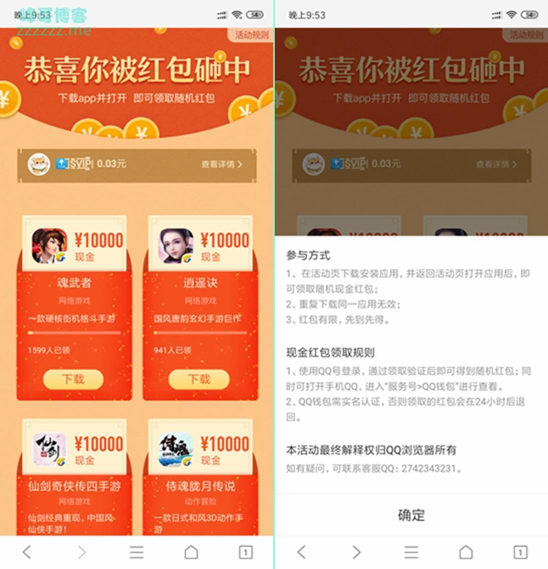 手机QQ浏览器下载游戏领QQ红包 秒到账!