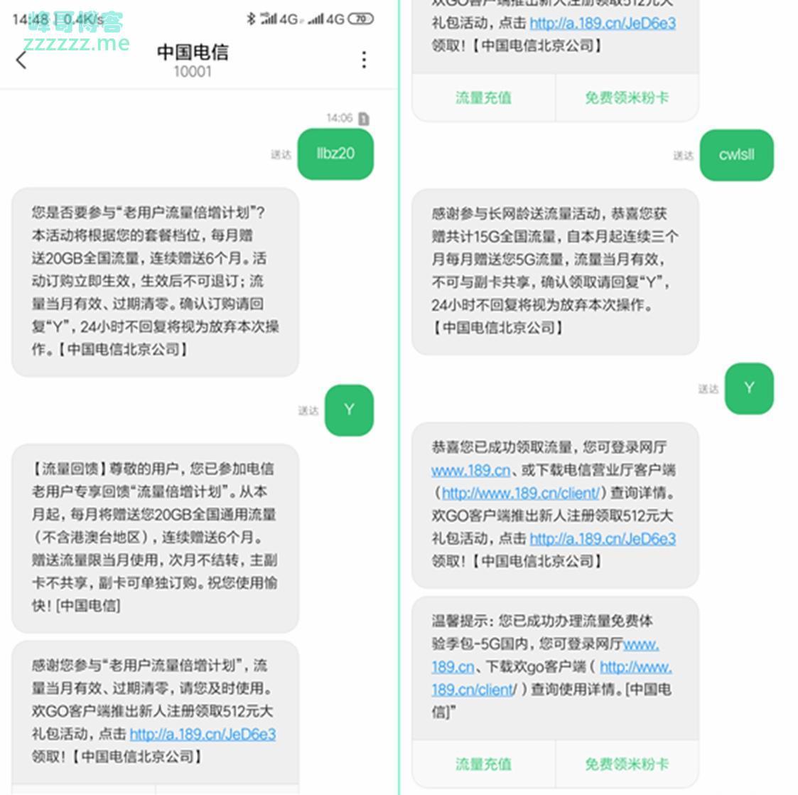 北京电信校园卡发送短信每月免费再多领53GB全国流量 免费连续赠送12个月流量