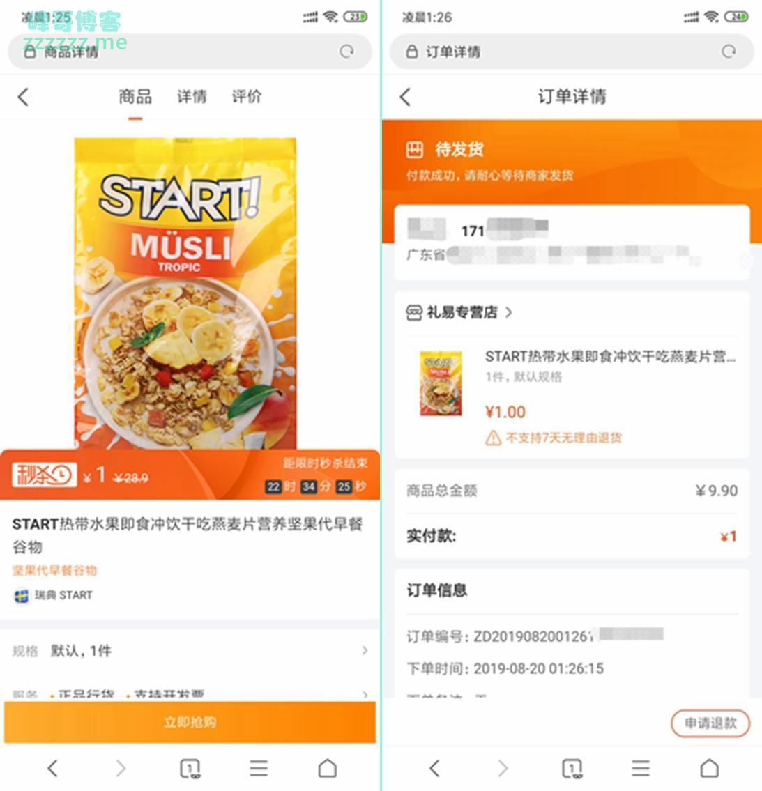 中信e购 新用户1元购买START热带水果坚果麦片 接码无限