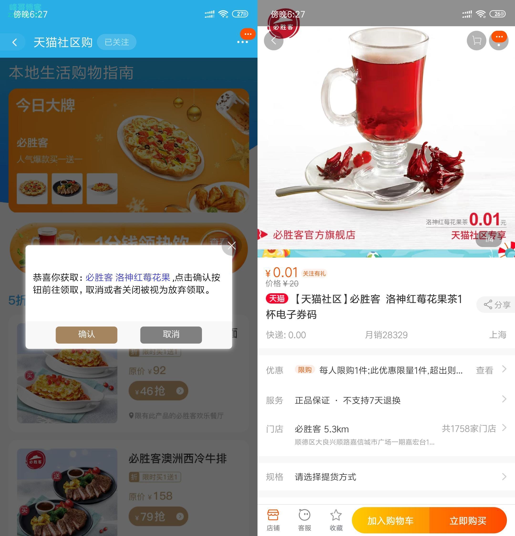 手机淘宝天猫社区频道活动免费领取必胜客洛神红莓花果茶1杯电子券码