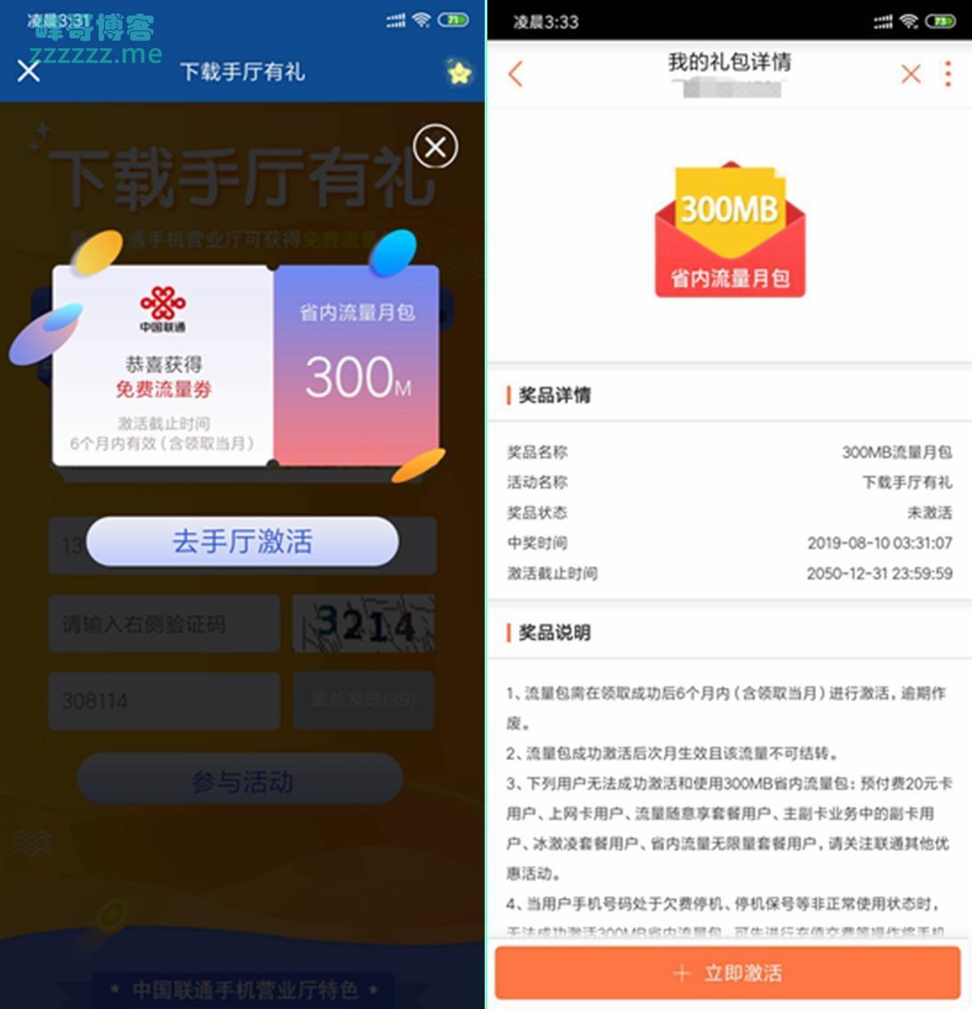 中国联通手机营业厅 不限新老用户领300M全国流量月包