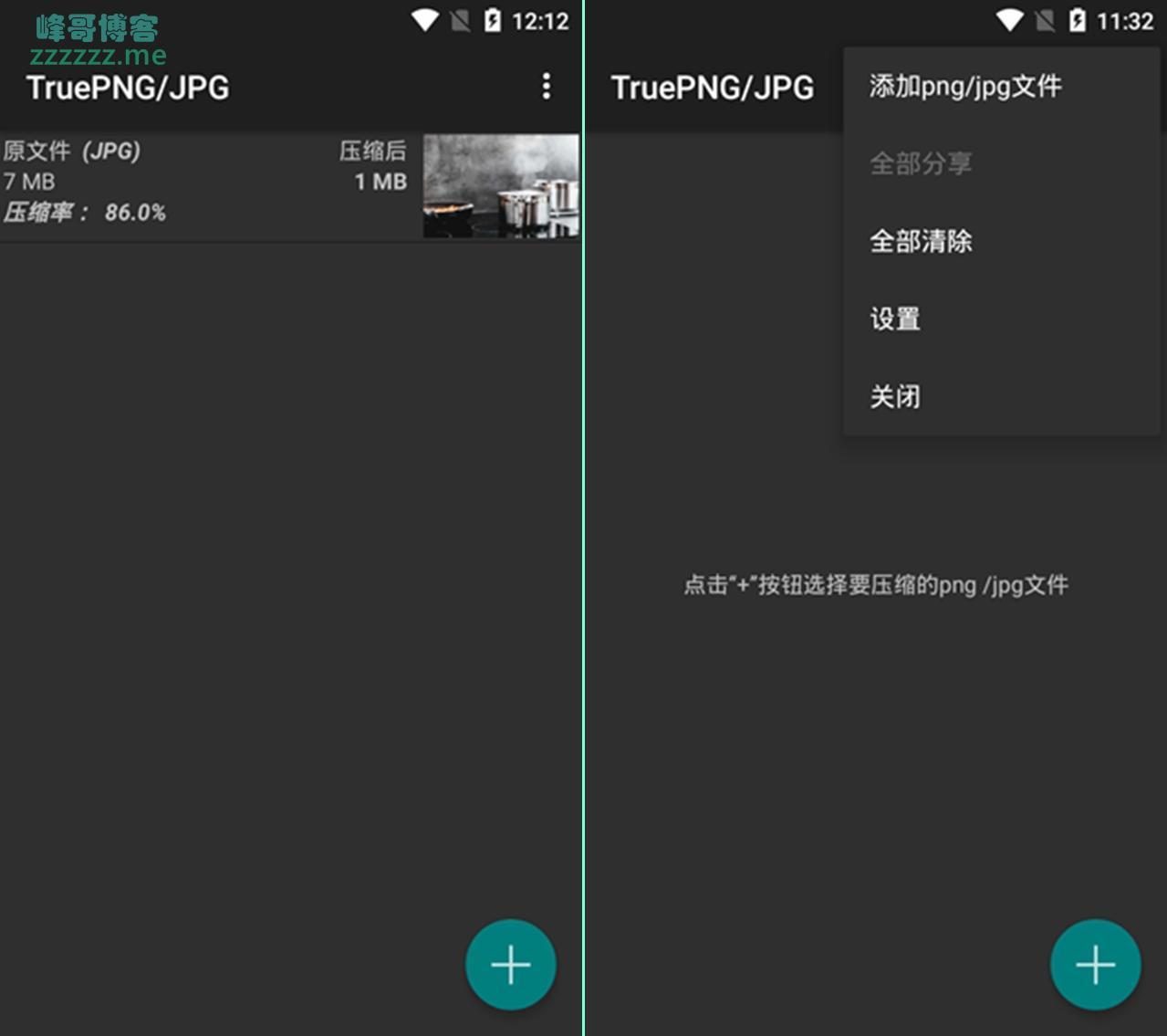 安卓图像压缩TruePNG/JPG V1.3 中文汉化版