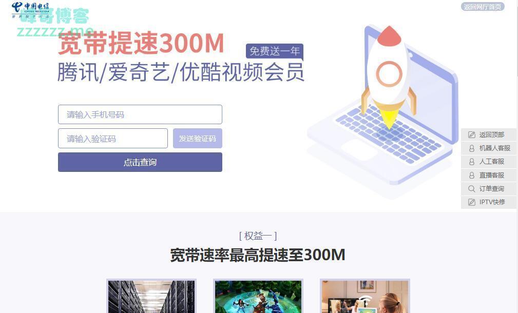广西电信 180元提速100M宽带提速送 腾讯视频、爱奇艺、优酷会员任选一年