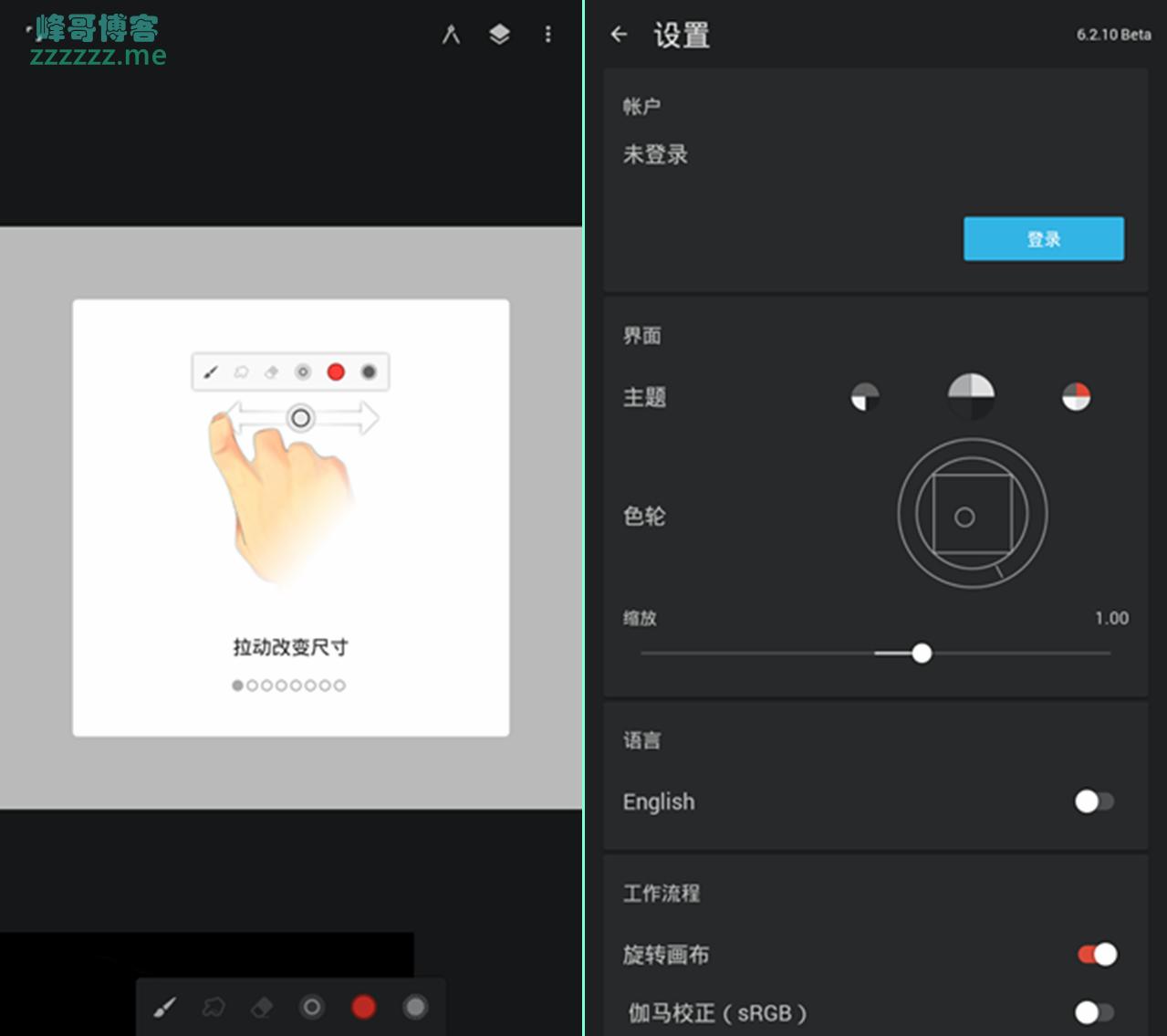 安卓无限绘画Infinite Painter v6.2.1中文汉化版