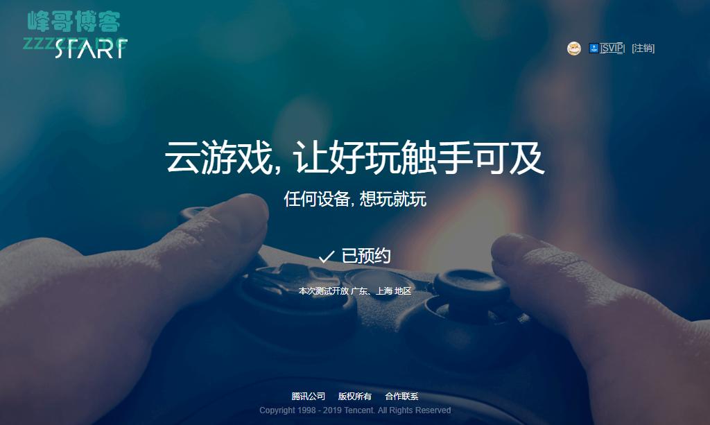腾讯START云游戏内测预约 限上海、广东