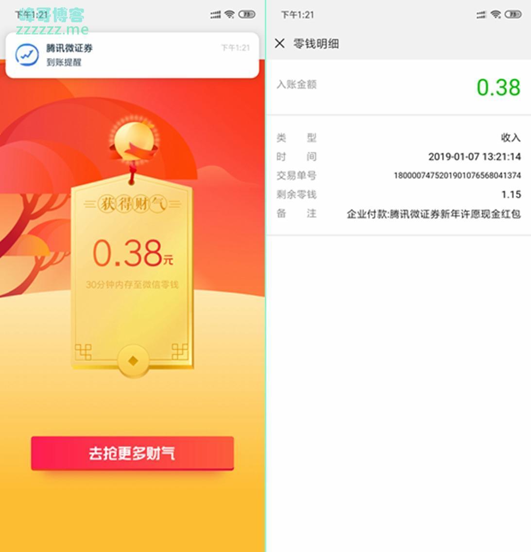 微信腾讯微证券新年许愿抢财气活动 最新一期抽随机红包!