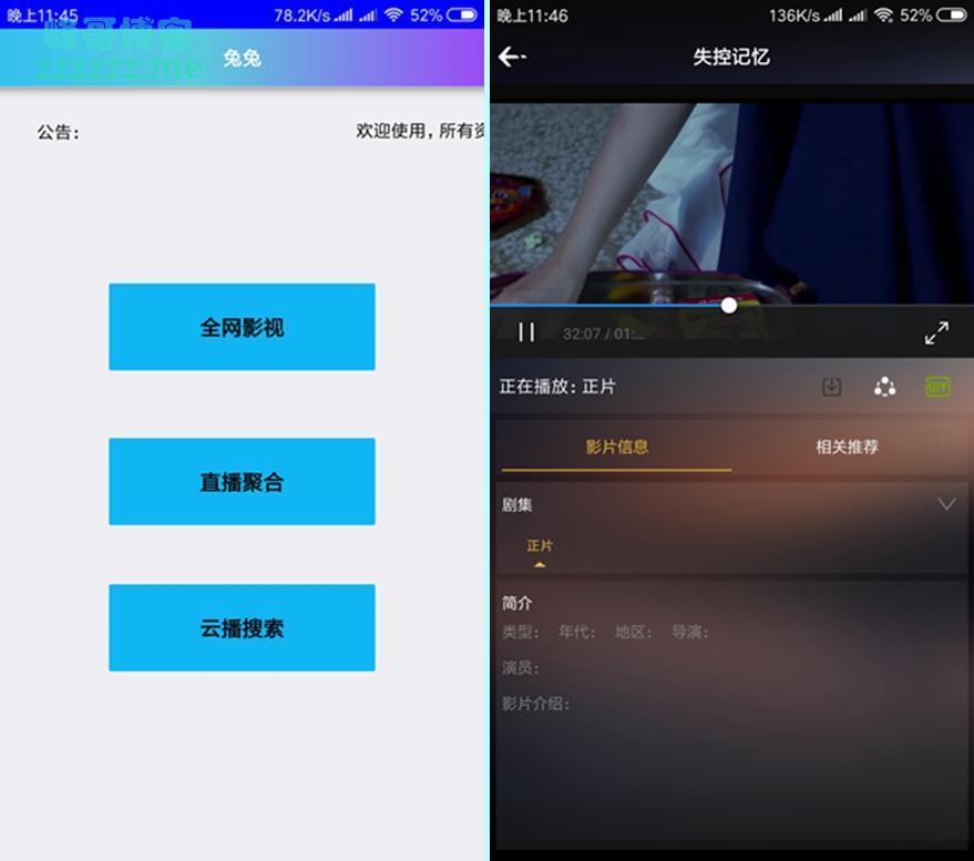 安卓丫丫云播v5.0最新破解版 磁力云播免Vip看全网视频