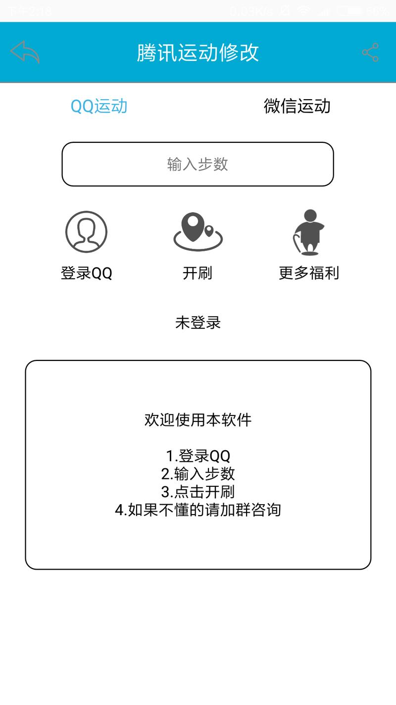 最新QQ微信运动步数修改器