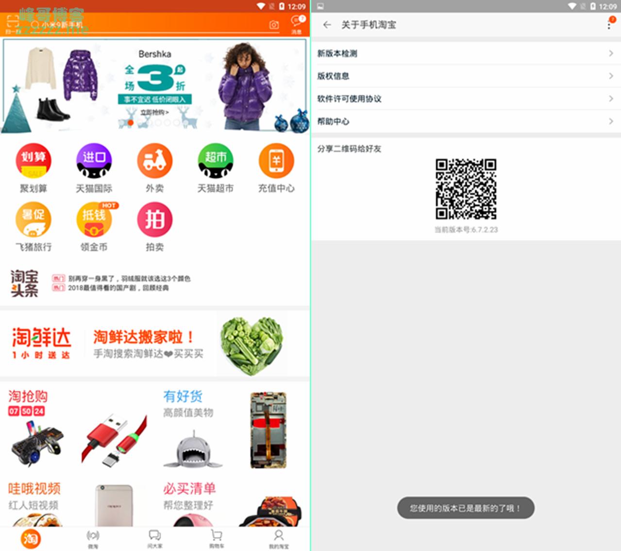 安卓手机淘宝MIUI华为定制版 低配手机不卡顿!