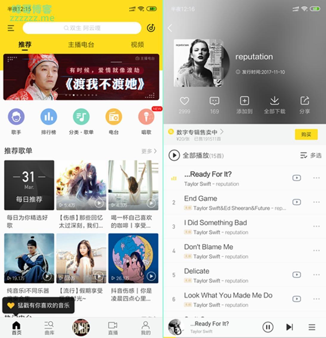 安卓酷我音乐V9.10.6 最新豪华VIP会员破解版