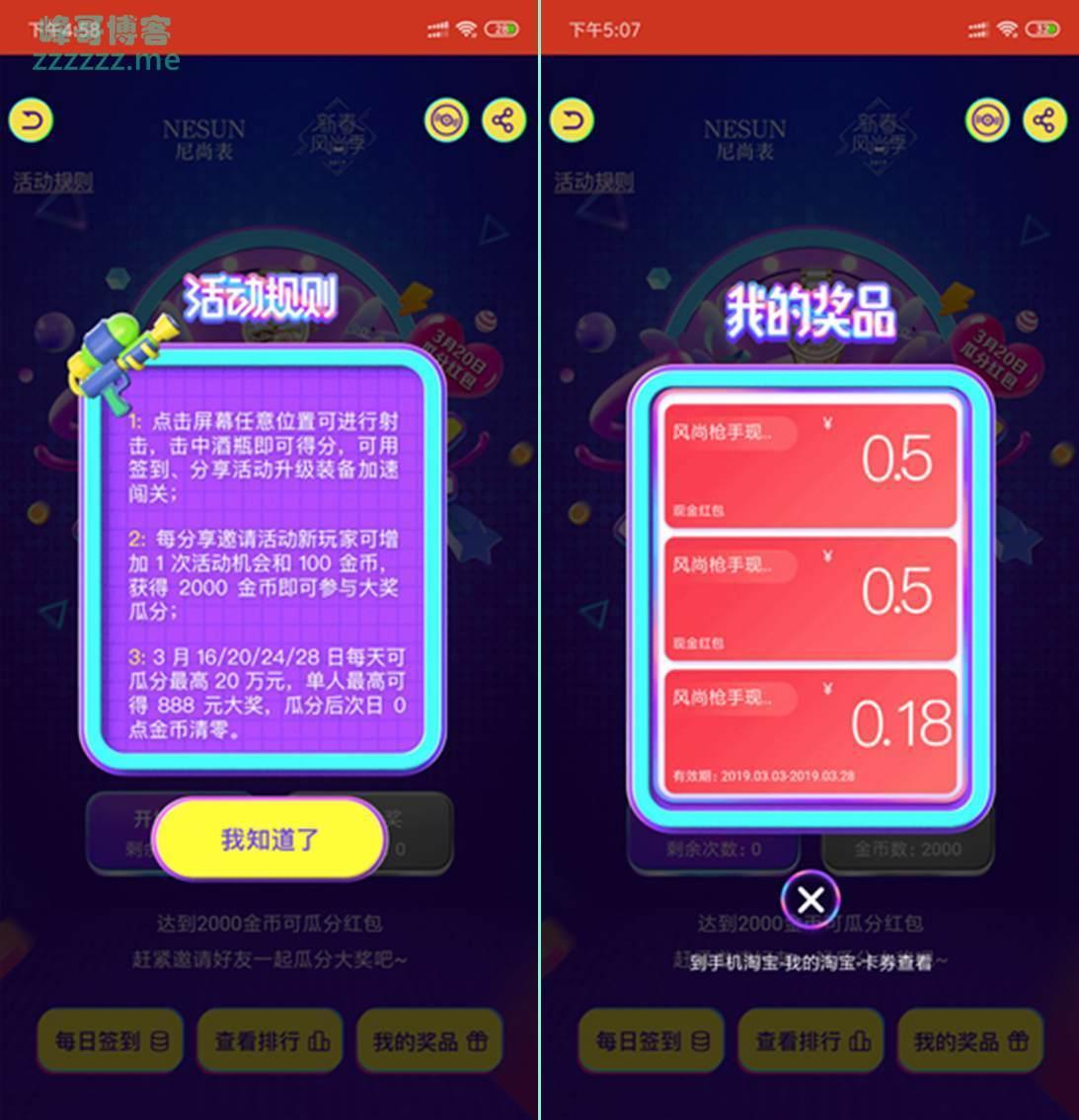 手机淘宝风尚枪手活动 玩游戏抽红包300金币参与瓜分20万红包!