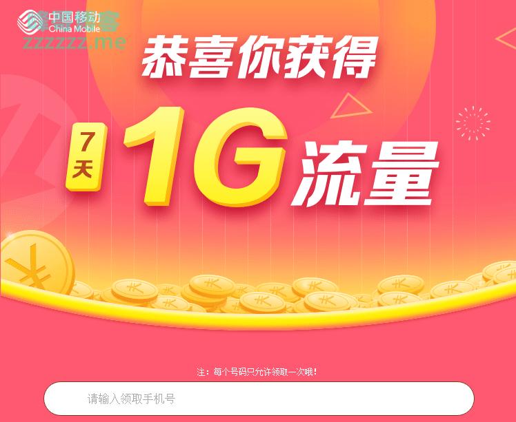 最新广东移动免费领取1G流量