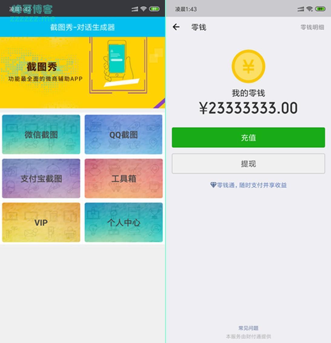 安卓截图秀V2.0 VIP会员直装破解版 微信QQ红包零钱截图装逼神器