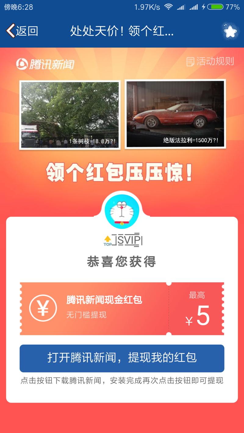 【更新】腾讯新闻送红包 100%领取最高10元QQ/微信红包