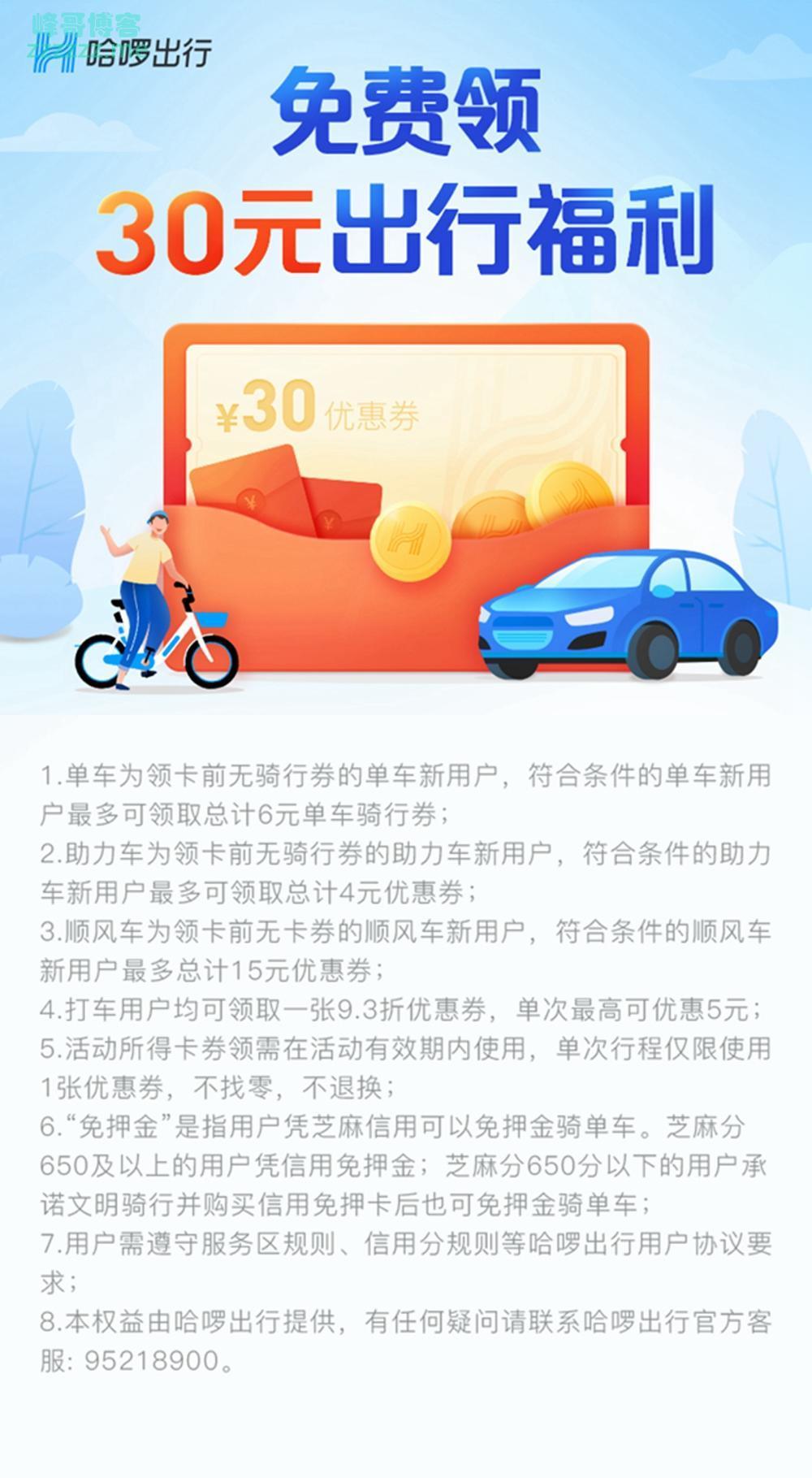 哈罗出行 哈罗单车最新活动领30元出行福利(单车骑行卡、助力车、顺风车)抵扣券