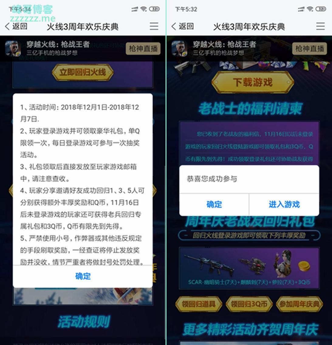 CF穿越火线手游 火线三周年欢乐庆典活动领3QB秒到账!