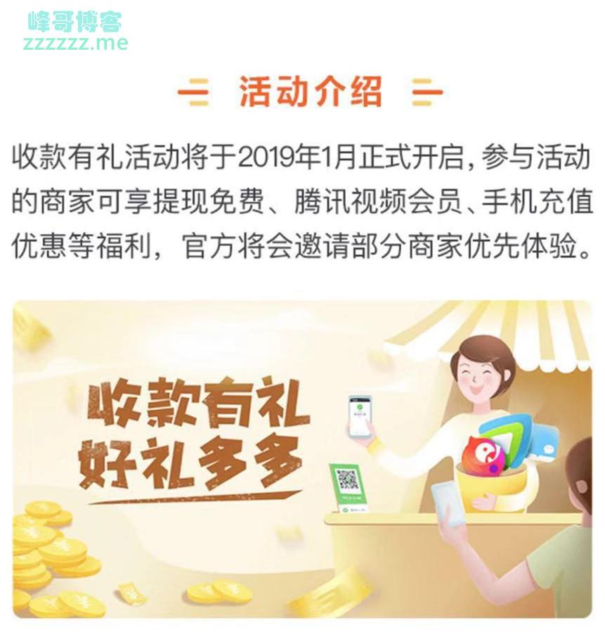 <微信收款>2019年提现免费活动全面升级为 收款有礼(截止X)
