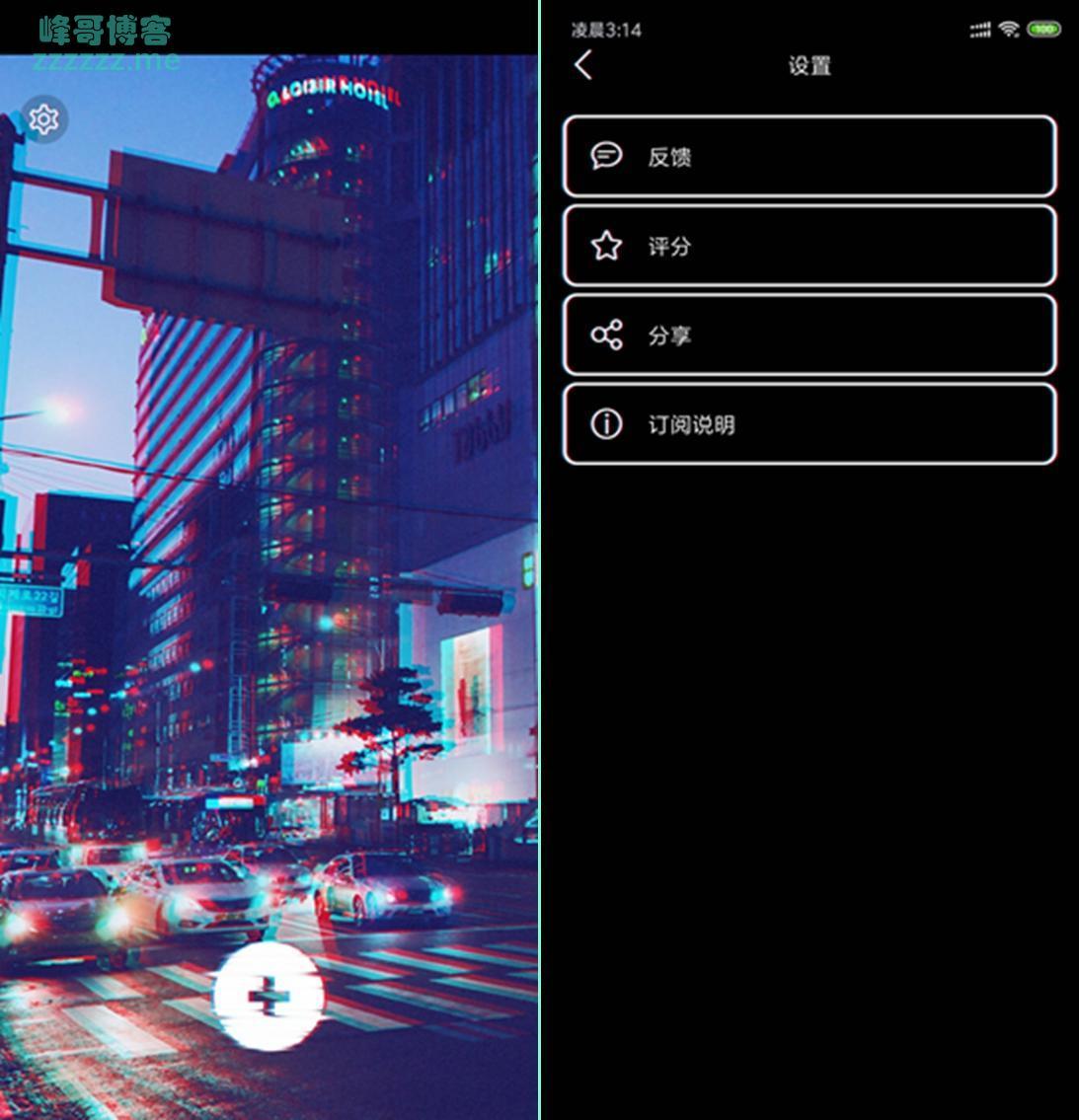 安卓90s 蒸汽波特效图片制作视频加特效相机V1.4.3破解版 所有付费特效模板免费使用!