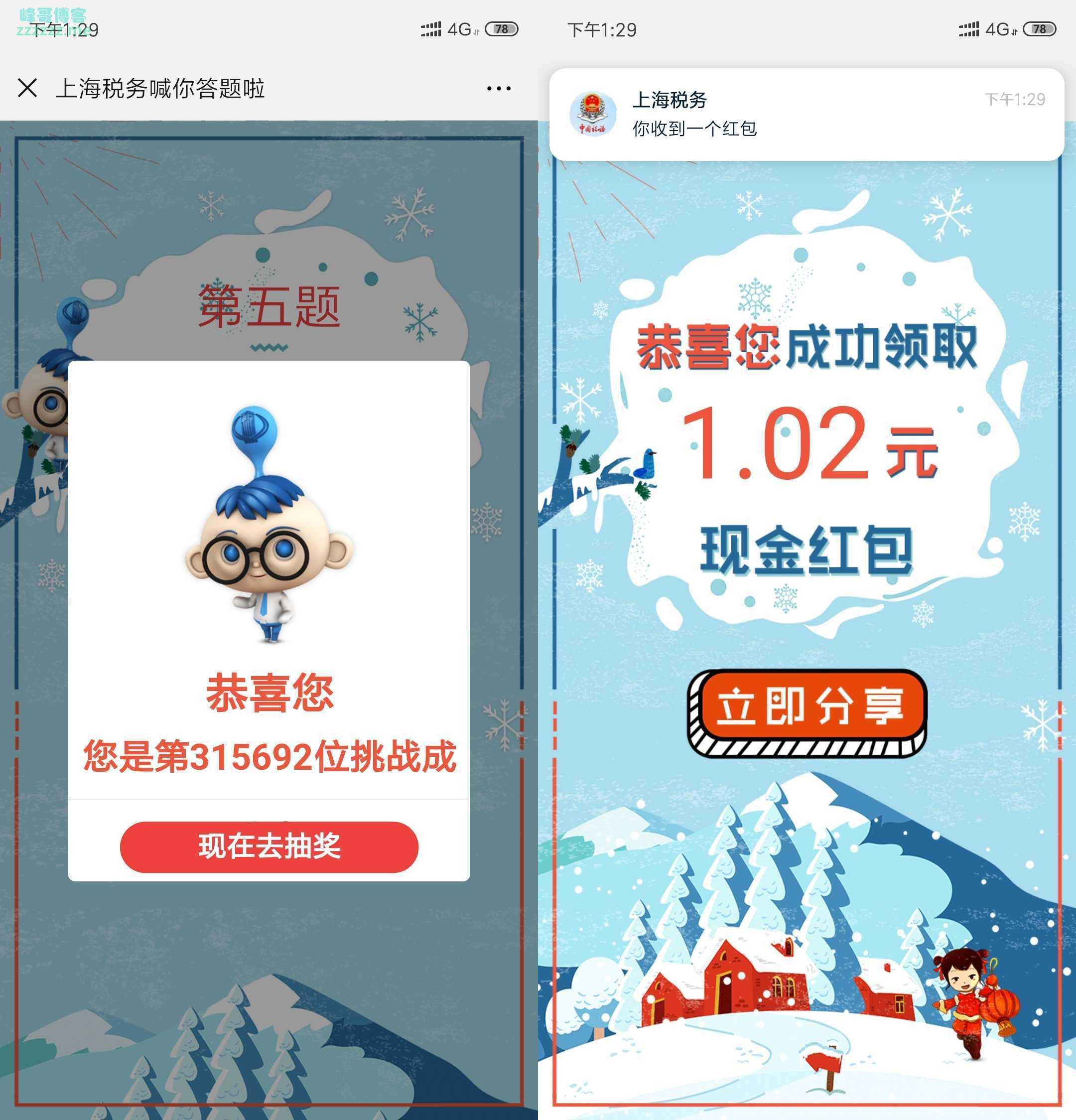 微信上海税务答题领随机红包 亲测中1.02