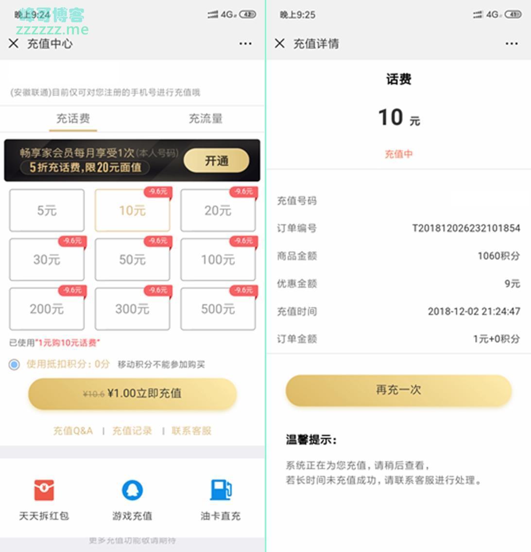 微信畅由公众号1元充10元话费 非秒到账!