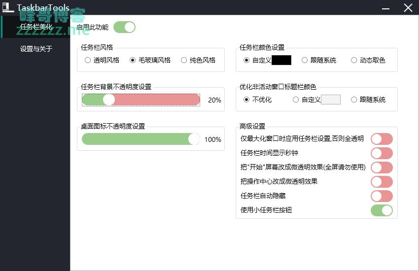 TaskbarTools Win10桌面美化工具 透明任务栏