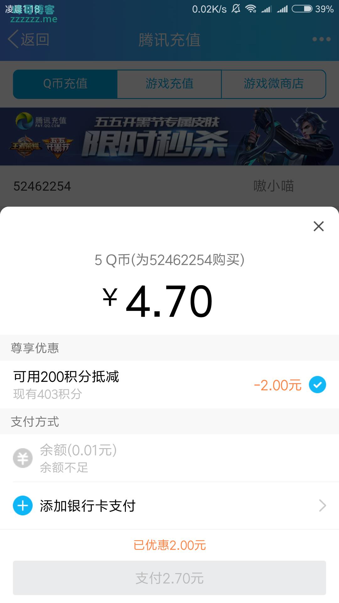 手机QQ7.6.0充值QB可积分抵扣