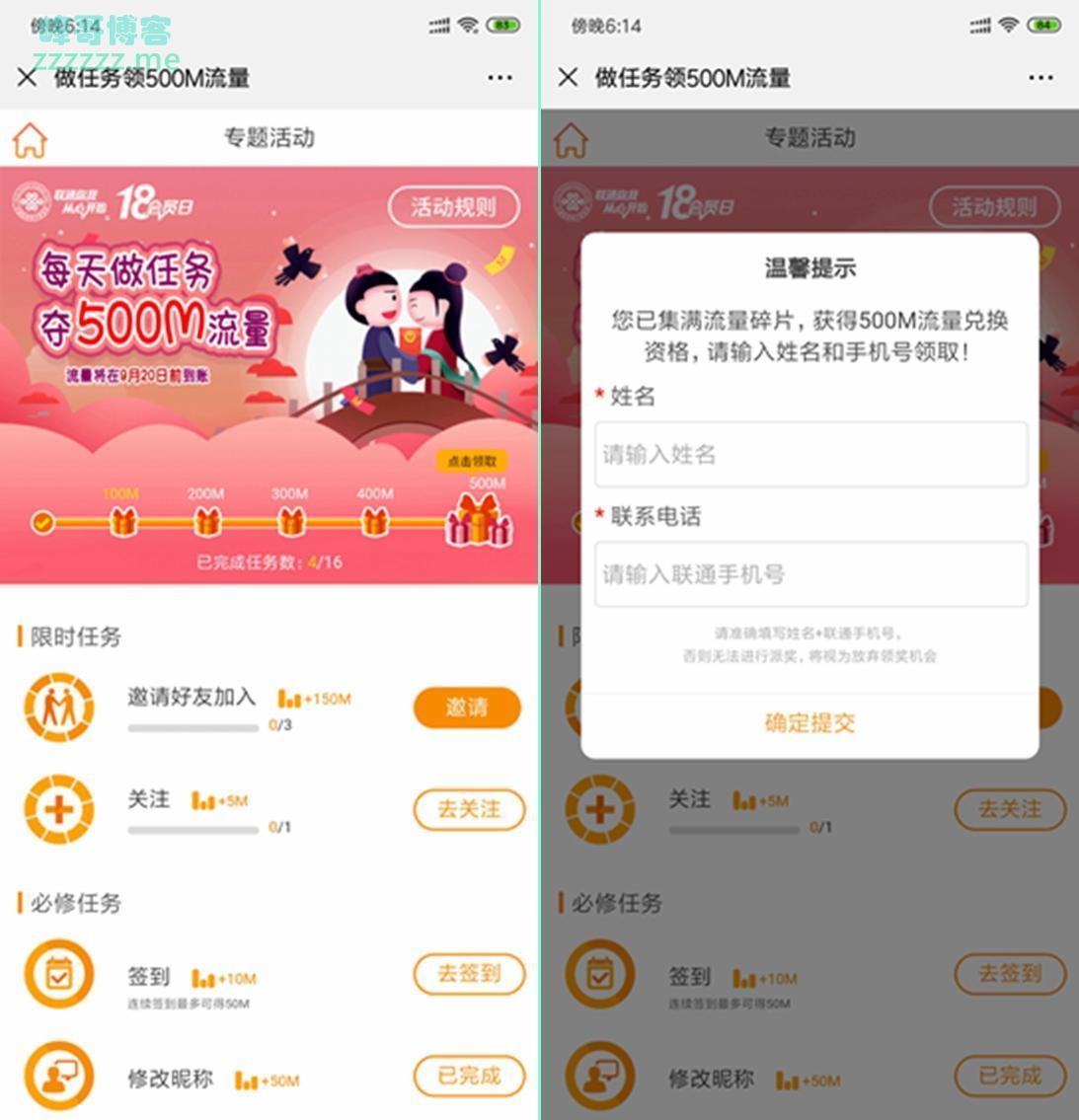 中国联通客户俱乐部做任务领流量Bug 直接领取500M流量