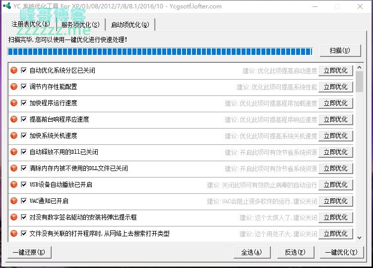 Windows电脑系统优化工具