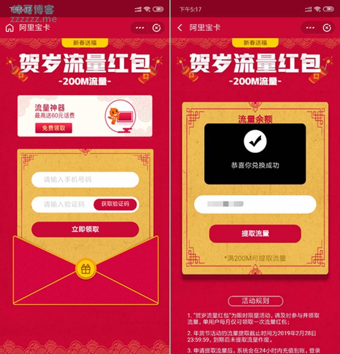 支付宝新春送福贺岁流量红包活动 联通用户免费领取200MB全国流量月包!