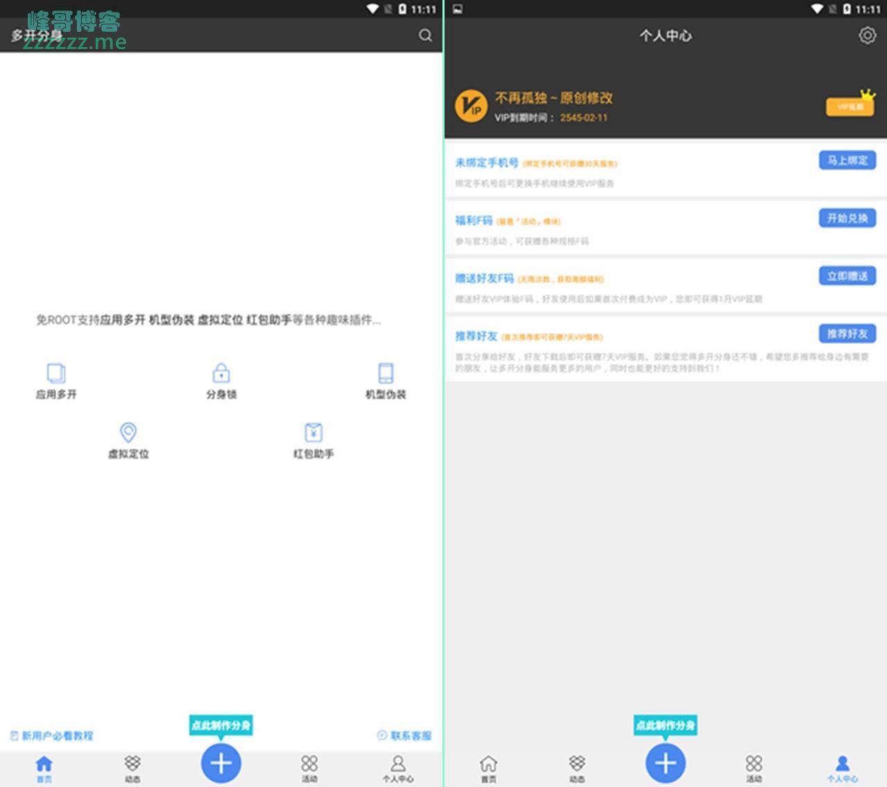 安卓多开分身V7.6 永久VIP付费会员破解修复闪退版