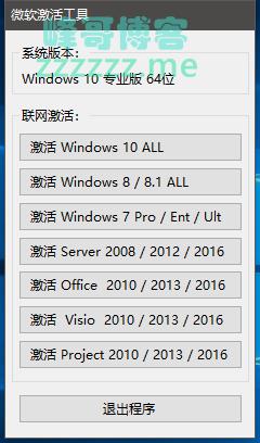 Windows系统激活工具无广告纯净解锁版
