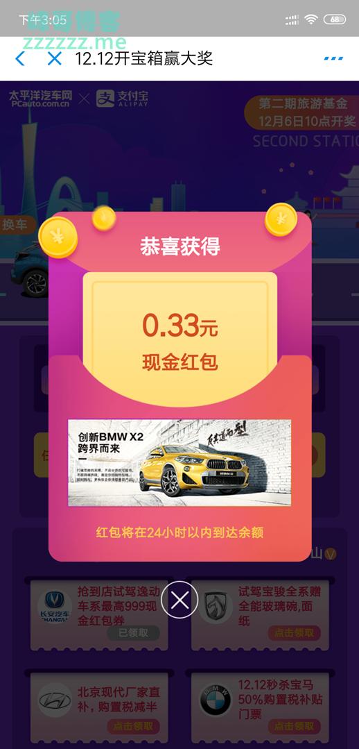 支付宝活动12.12开宝箱领现金红包!