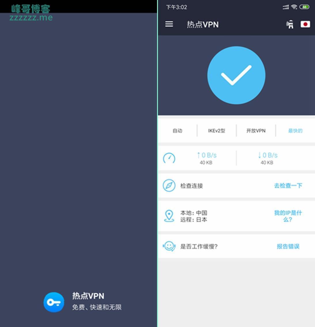 安卓Hotspot VPM 热点VPM V2.2.8最新去广告去限制中文汉化绿色VPM破解版